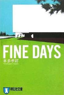 Fine Days 昨日重现