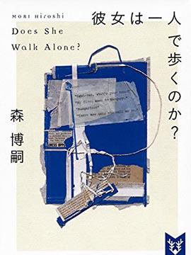 她是否一人独行?Does She Walk Alone?
