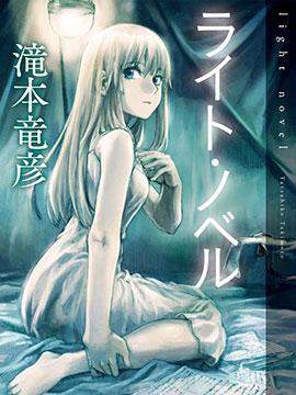 light novel