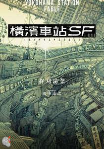 横滨车站SF